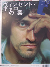 Japanese Movie Culture Magazine (Japan, No. 25, Dec 2003, signed by Vincent Gallo)