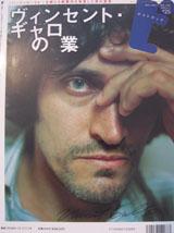 Japanese Movie Culture Magazine (Japan, No. 25, Dec 2003, signed by Vincent Gallo)